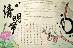 简单漂亮中国风清明节手抄报图片优秀作品