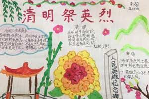 五年级清明祭英烈主题简单漂亮手抄报图片