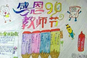 小学四年级教师节漂亮手抄报图片大全