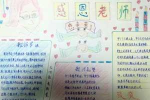 简单漂亮的初一感恩老师教师节手抄报图片