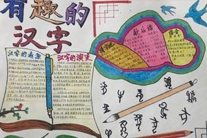 简单漂亮的有趣的汉字主题手抄报图片