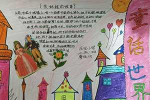 简单漂亮的二年级童话世界手抄报图片