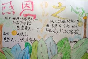 高中漂亮的中国风感恩节手抄报图片大全