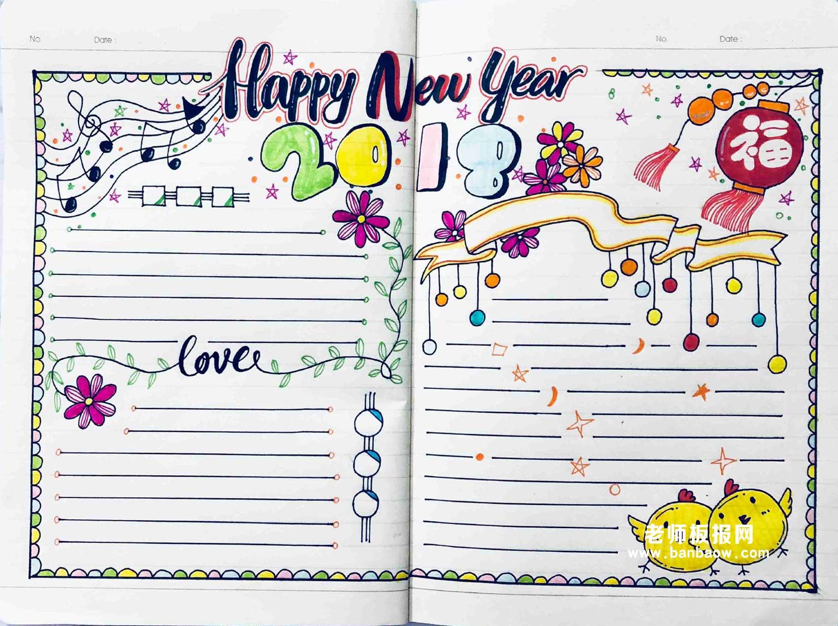 Happy New Year 2018新年快乐手抄报设计