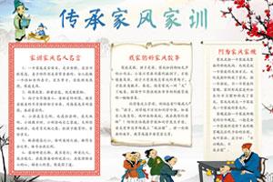 中国风传承家风家训小报手抄报模板下载
