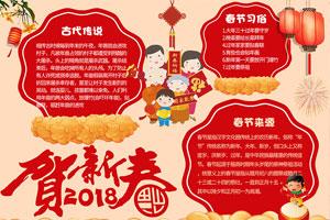 2018年喜迎新春贺新春手抄报电子小报下载