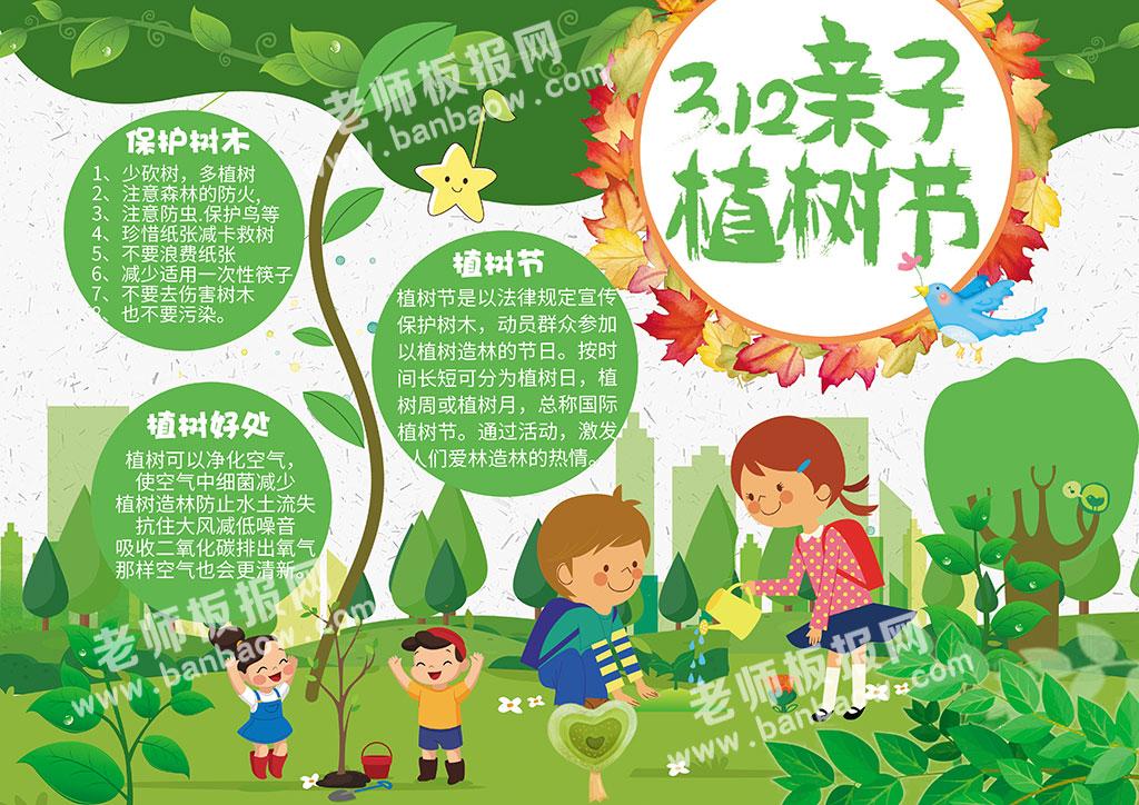 312亲子植树节绿色环保手抄报电子小报下载