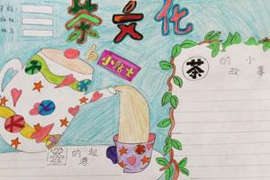 简单漂亮的茶文化手抄报图片版面设计