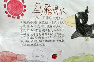 简单漂亮寓言故事乌鸦喝水手抄报图片