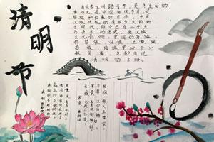 四年级漂亮的中国水墨风清明节手抄报图片