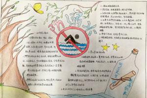 漂亮简洁的防溺水安全手抄报图片
