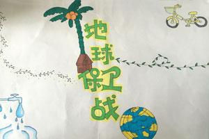 地球保卫战 节约用水环保手抄报版面设计图