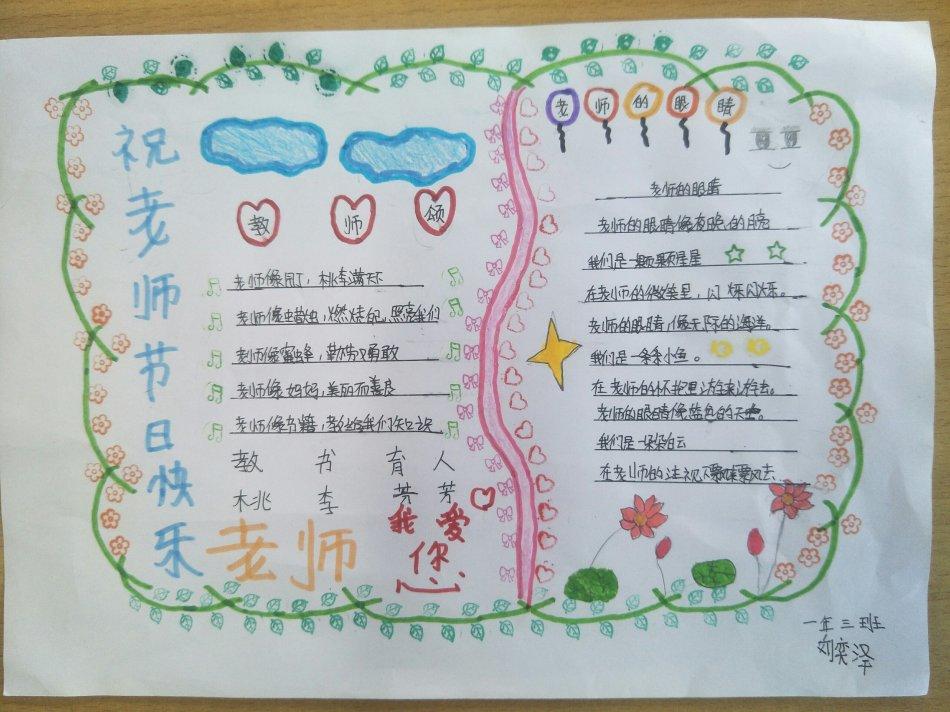 教师节手抄报图片 老师节日快乐