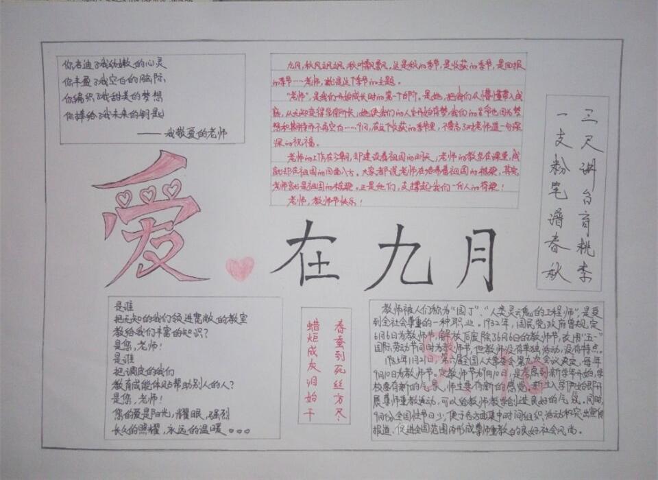 教师节手抄报图片——爱在九月