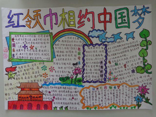 红领巾相约中国梦漂亮的手抄报图片