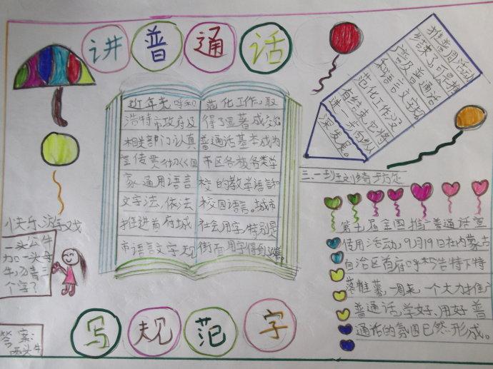 普通话手抄报图片:讲普通话 写规范字