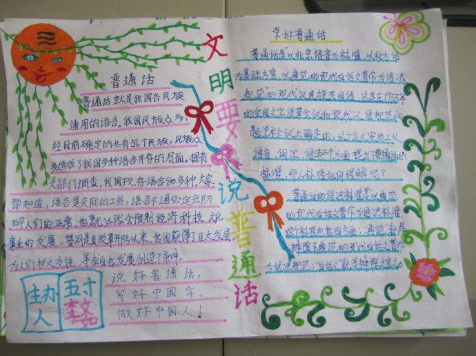 普通话手抄报图片:文明要说普通话