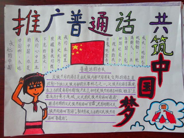推广普通话共筑中国梦:普通话的由来