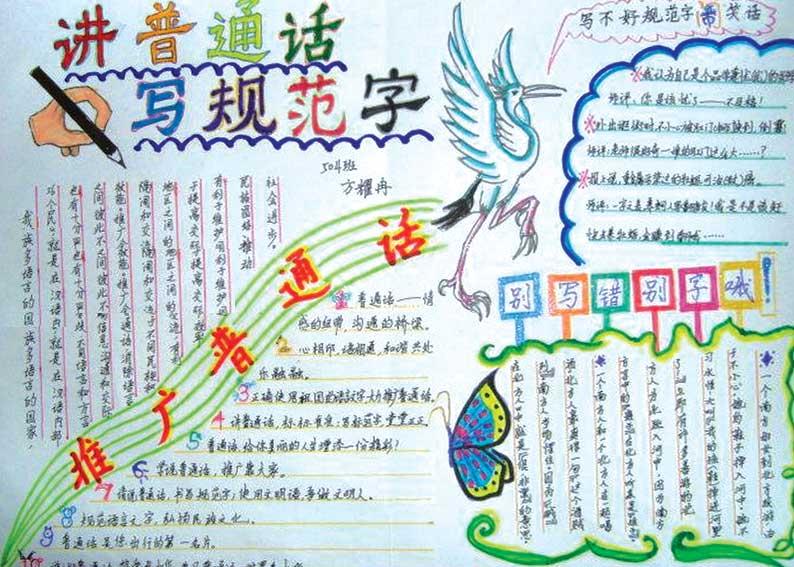 讲普通话写规范字手抄报