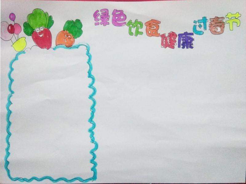 绿色饮食健康过春节手抄报版面设计图片