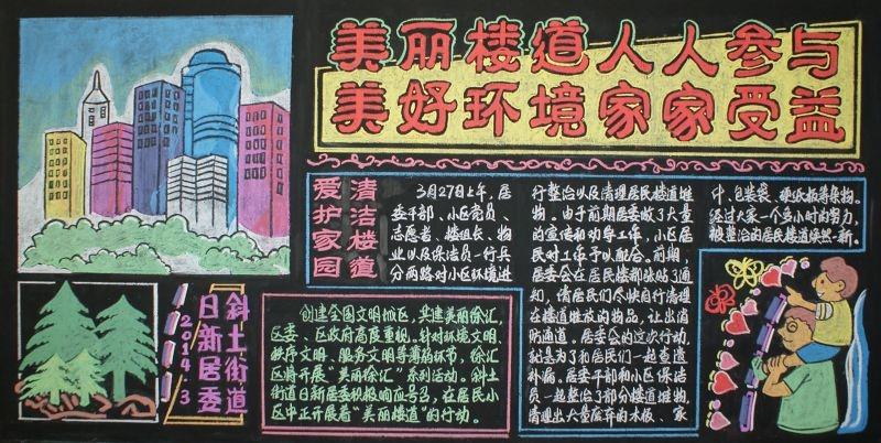 美丽楼道人人参与美好环境家家受益黑板报图片
