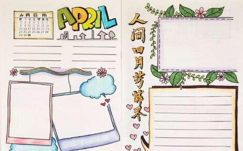 人间四月手抄报版面设计图片
