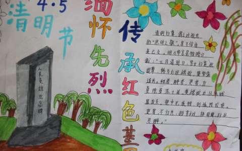 清明节缅怀先烈 传承红色基因手抄报图片