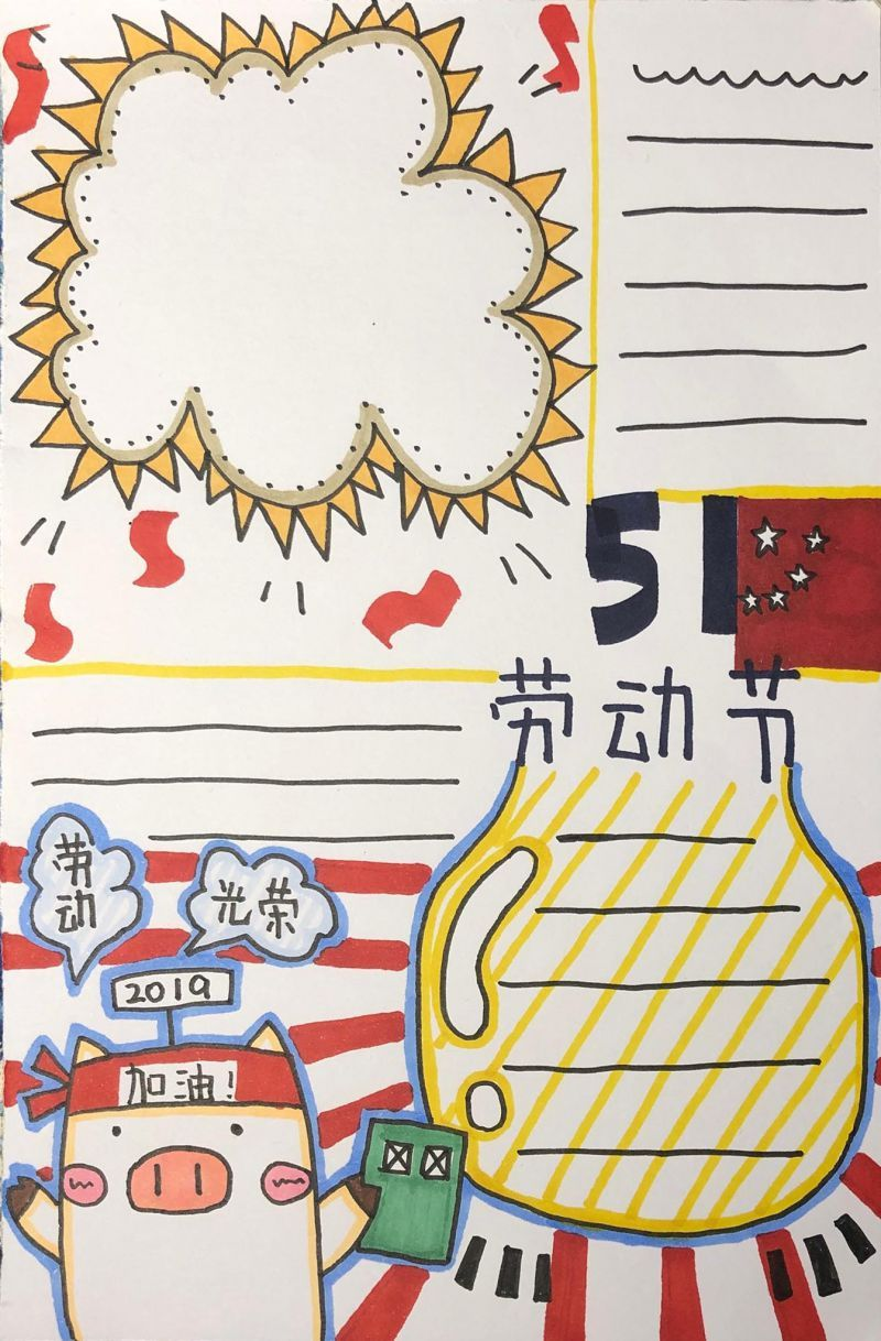 2019劳动最光荣手抄报版面设计图片