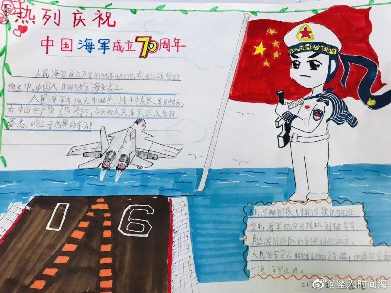 建军节手抄报手抄报图片:热烈庆祝海军成立70周年