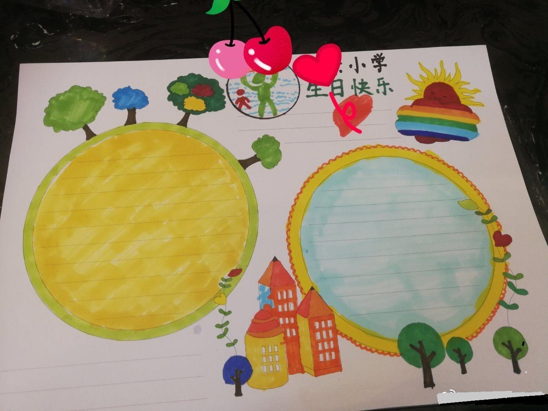 小学生生日手抄报版面设计图片