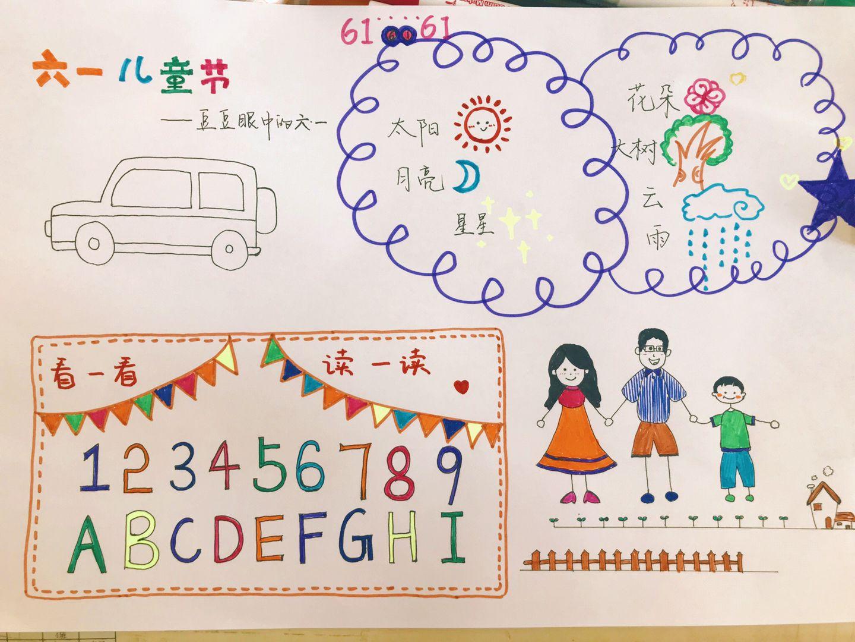 简单的六一儿童节手抄报图片