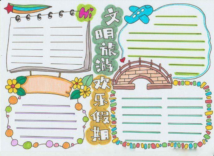 文明旅游 欢乐假期手抄报版面设计图片