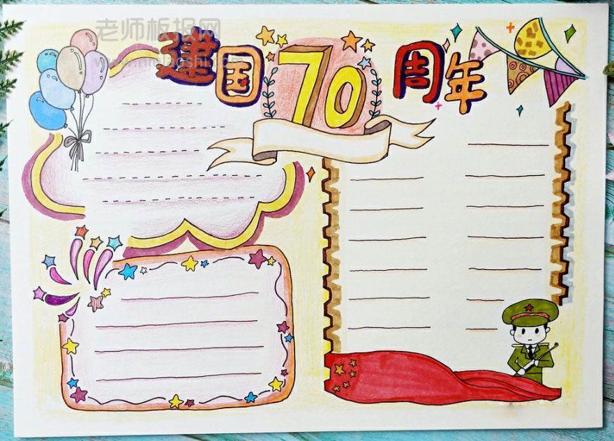 简单漂亮的国庆节手抄报版面设计图片