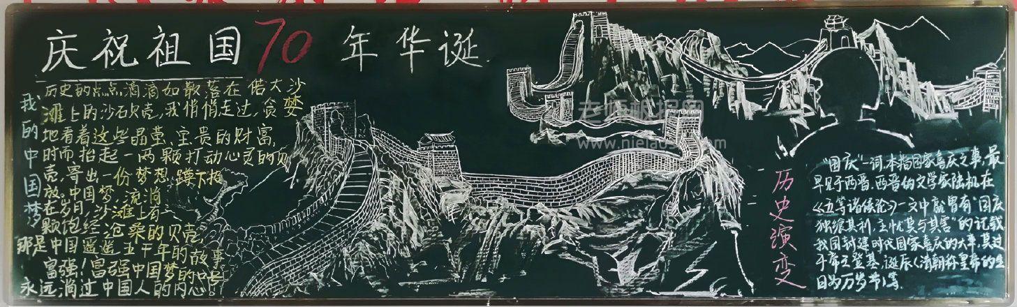 庆祝祖国70年华诞黑板报图片