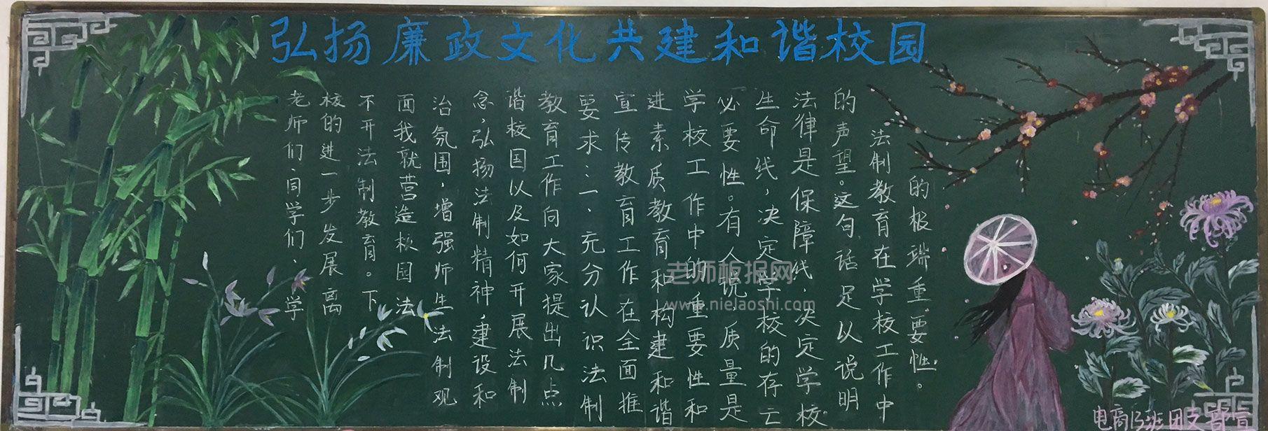 弘扬廉政文化共建和谐校园黑板报