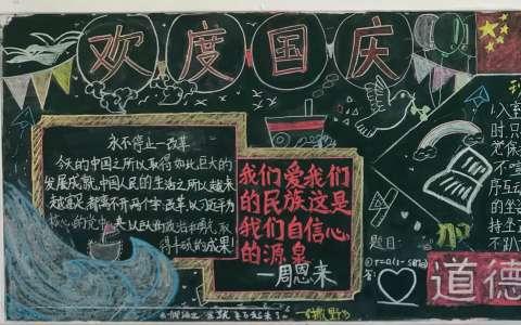 欢度国庆 建国70周年黑板报图片
