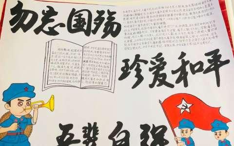 南京大屠杀手抄报:勿忘国殇 珍爱和平