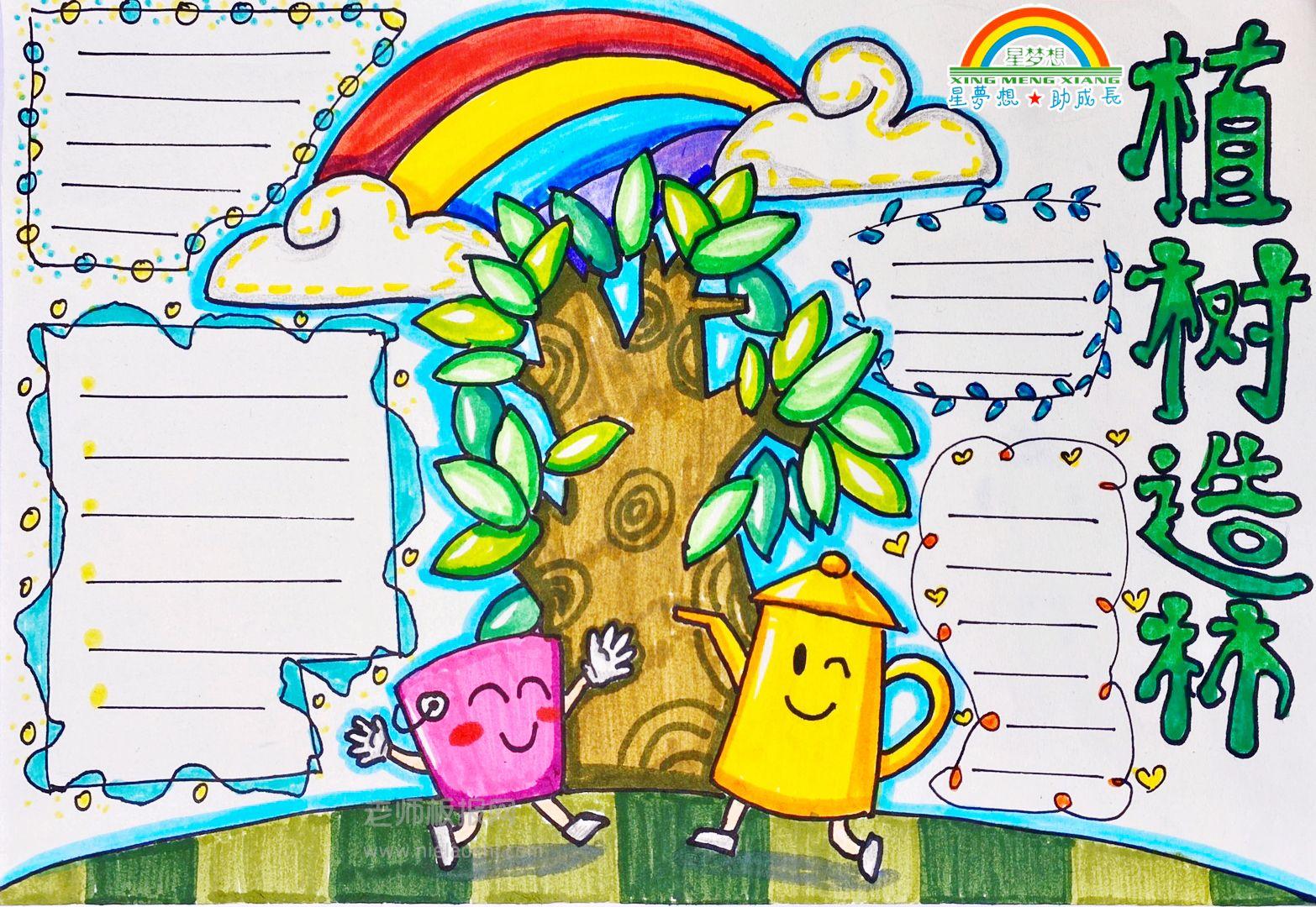 植树造林手抄报版面设计图片