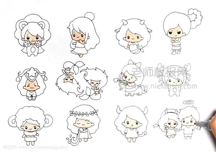 12星座娃娃简笔画图片 12星座怎么画的