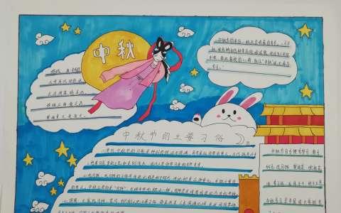 中秋节主要习俗手抄报图片