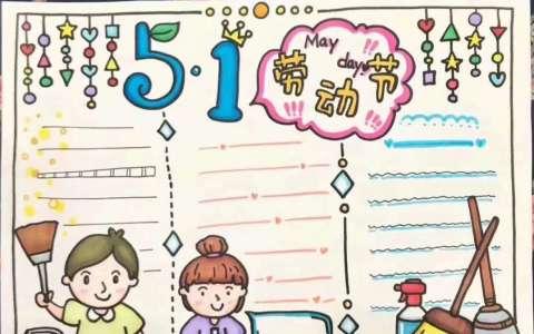 51劳动节快乐手抄报版面设计图片