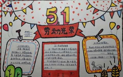 51劳动光荣手抄报图片