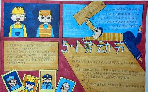 五一国际劳动节手抄报图片