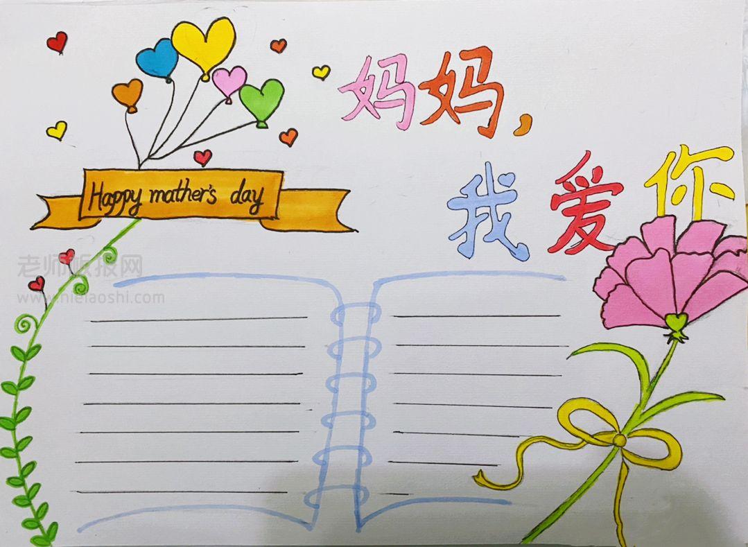 妈妈我爱你手抄报版面设计图片