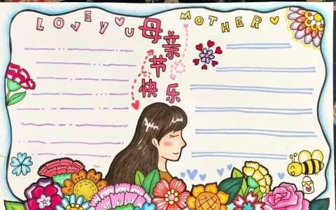 母亲节快乐手抄报版面设计图片