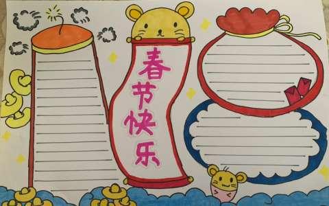 春节快乐手抄报版面设计图片