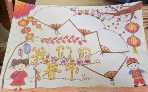 我们的春节手抄报版面设计图片