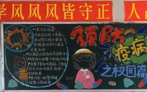 预防疫病之校园篇黑板报图片