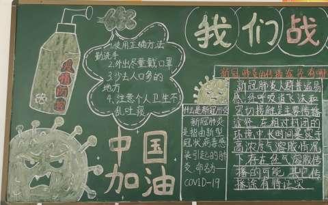 疫情防控黑板报图片 中国加油