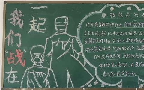 新冠病毒防疫黑板报图片 我们战在一起